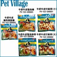 《Pet Village》牛奶骨雞肉系列200g / 寵物零食 [ PV-123]