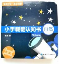 Chinese Books中英双语启蒙小手翻翻认知书 (食物)+小手翻翻认知书(自然)《马来西亚现货》(2 Books)