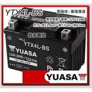 %桃園電池%  YUASA 湯淺電池 4號 機車電池 機車電瓶  YTX4L-BS = GTX4L-BS 50cc 可超商取貨