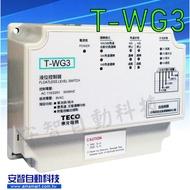 東元液位控制器 T-WG3液位控制器