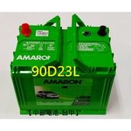 免運 90D23L AMARON愛馬龍90D23R 90D23 通用75D23L 85D23L 55D23L 35 60