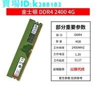 金士頓 4G DDR4 2400 2666臺式機電腦游戲內存 單條4GB兼容2133