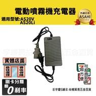 ㊣宇慶S舖㊣可刷卡分期 電動噴霧機專用 充電器 日本ASAHI 電動噴霧機配件 適用型號AS20V、AS20Li