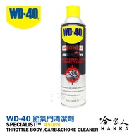 【 WD40】 節氣門清潔劑 SPECIALIST 附發票 化油器清潔劑 減少黑煙 積碳清除劑 哈家人
