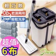 《二手》【SINEW】韓國熱銷正版-新洗脫兩用雙槽平板刮刮樂拖把水桶(1拖+6布+1兩用桶)