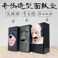 「現貨快出」奇怪造型面紙盒 造型面紙盒 黑猩猩 莎士比亞 摩艾 Moai DUM DUM 創意面紙盒 送禮 搞怪 設計
