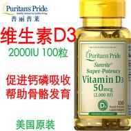 【維他命】【正品】美國普麗普萊維生素D3維他命兒童成人2000IU*100粒促進鈣吸收