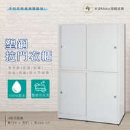 【新品】【米朵Miduo】4.1尺塑鋼拉門衣櫃 推門衣櫥 防水塑鋼家具(上下座)