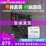 AMD銳龍R7 2700X 3700X R9 3900X散片微星B450/X570主板CPU套裝