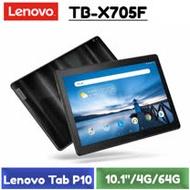 Lenovo Tab P10 TB-X705F 10吋 4G/64G WiFi版 (黑色) -【送10吋保護套+螢幕保護貼+糖果繞線器帶屏幕擦+平板支架+清潔三件套+USB 隨身燈】