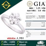 SPK เพชรเซอร์ 1.25 กะรัต น้ำ J, VS1 ฟรีตัวเรือน ทอง(18K)หนัก 3.0 กรัม GIA1126446650 ปรับไซต์ฟรี เก็บปลายทางได้ ออกใบกำกับภาษีได้