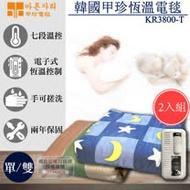 【超值兩入組】韓國甲珍 恒溫電毯 KR3800-T/NHB-300P