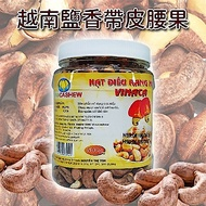 VINACASHEW 越南帶皮腰果(500g)