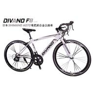 DIVANO D800Z 鋁合金彎把14速公路車 -搭配日本SHIMANO A070煞變合一 加乘網