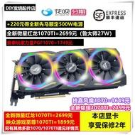GTX1070 / 1070ti1080ti / 980ti