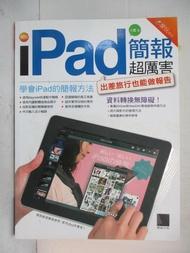【書寶二手書T1/電腦_DHN】我的iPad簡報超厲害!_小雲