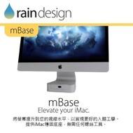 【Rain Design】mBase 基座 iMac 27 專用 銀色