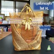 ถุงสังฆทานรุ่นสไบทองหูหิ้ว ไซส์ XL (40x40ซม) 1ใบ ถุงสไบทองหูหิ้ว ถุงใส่สังฆทานใหญ่  ถุงสังฆทานสวยๆ ถุงสีทอง by Lace Bag Bangkok