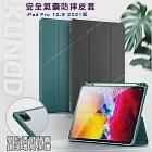 XUNDD for iPad Pro 12.9吋 2021/2020/ 2018版通用 生活筆槽款休眠喚醒防摔保護皮套 黑