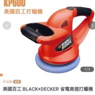 美國百工打蠟機KP600出售 歡迎議價