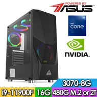 華碩B560平台【時光權杖】i9八核獨顯電玩機(I9-11900F/16G/2TB//RTX3070-8G)