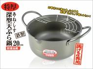 快樂屋♪ 日本製 天婦羅多功能油炸鍋 20cm深型 附瀝油網 電磁爐瓦斯爐可用(不沾鍋/炸雞塊.薯條.....)