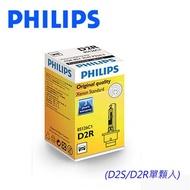 【Philips 飛利浦】PHILIPS飛利浦 4200K HID 氙氣車燈D2S D2R 單顆裝 公司貨