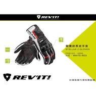 【柏霖動機總代理】 荷蘭 REVIT 競賽款長皮手套 FGS122 STELLAR 2 手套