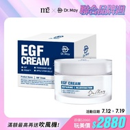 【Dr. May 美博士】EGF專業修復霜 30ml(修護霜)