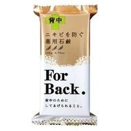 PELICAN沛麗康石鹼 背部專用潔膚石鹼潔膚皂 ForBack 135g