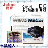 公司貨【水族達人】Jebao 捷寶《 DC 多功能造浪器 OW-10 4000L/H》沉水馬達 水流製造機 造浪器