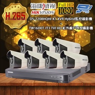 海康威視 優惠套餐DS-7208HQHI-K1 500萬畫素 監視主機+TW16D0T-IT3戶外型攝影機*7 不含安裝