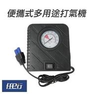 【任e行】V1 便攜式多功能打氣機 救車行動電源打氣機(附胎壓計 打氣轉接頭 充氣球針)