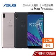 ASUS ZenFone Max Pro ZB602KL (3G/32G)  現貨 蝦皮直送