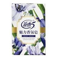 花香5魅力香氛皂80g/個 香皂