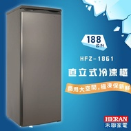 ~台灣品牌~【禾聯】HFZ-1861 188L 直立式冷凍櫃 冰櫃 原廠公司貨 冷凍 冷藏 保冷 多層分類