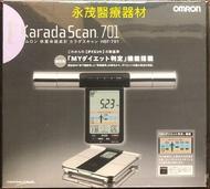 OMRON歐姆龍 體重計 體脂計HBF-701