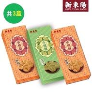 【新東陽】小桃酥禮盒14g*10入/盒(口味任選 共三盒)