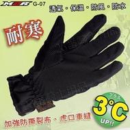超值 防水手套【M2R G07 機車 手套】保暖、防風防水防寒 超商貨到付款 可自取 【已到貨】