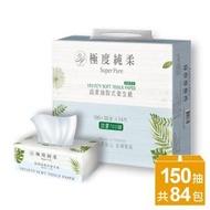 【Superpure 極度純柔】淨柔感抽取式花紋衛生紙150抽x84包/箱x2