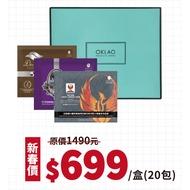 【歐客佬】鼠年好運精品掛耳禮盒(20包/盒)附提袋 (商品貨號:44010160/44010161) OKLAO
