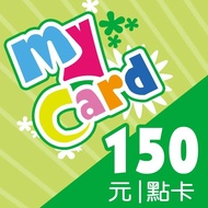 【MyCard】150點點數卡
