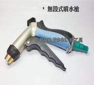 ✱ 好工具.GOOD TOOL ✱【舍樂力】無段式噴水器 噴水槍 灑水槍 3-Way Spray Nozzle