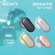 《限時下殺》Sony 索尼 防水運動 真無線入耳式耳機 WF-SP900 公司貨