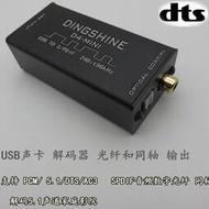 【星月】USB聲卡 支持DTS/AC3 /SPDIF數字光纖 同軸 解碼5.1聲道家庭影院