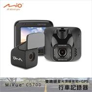 Mio MiVue™ C570D SONY感光元件/測速/行車記錄器+行車雙鏡組 GPS測速照相雙預警
