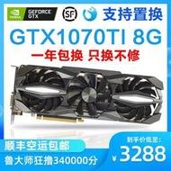網吧拆機 GTX1070TI 8G 臺式電腦獨立顯卡吃雞游戲二手N卡七彩虹