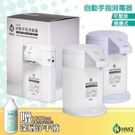 【贈深層淨手液一瓶】HM2 ST-D01 自動手指消毒器(酒精機 消毒器 酒精噴霧機 酒精消毒機 居家防疫)