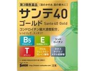 參天製藥  sante40 【第3類醫藥品】參天製藥 Sante 40 Gold 12ml
