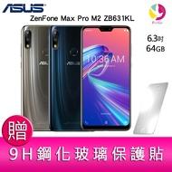 華碩 ASUS ZenFone Max Pro M2 ZB631KL 6G/64G (2020版) 6.3吋智慧型手機  贈『9H鋼化玻璃保護貼*1』▲最高點數回饋23倍送▲